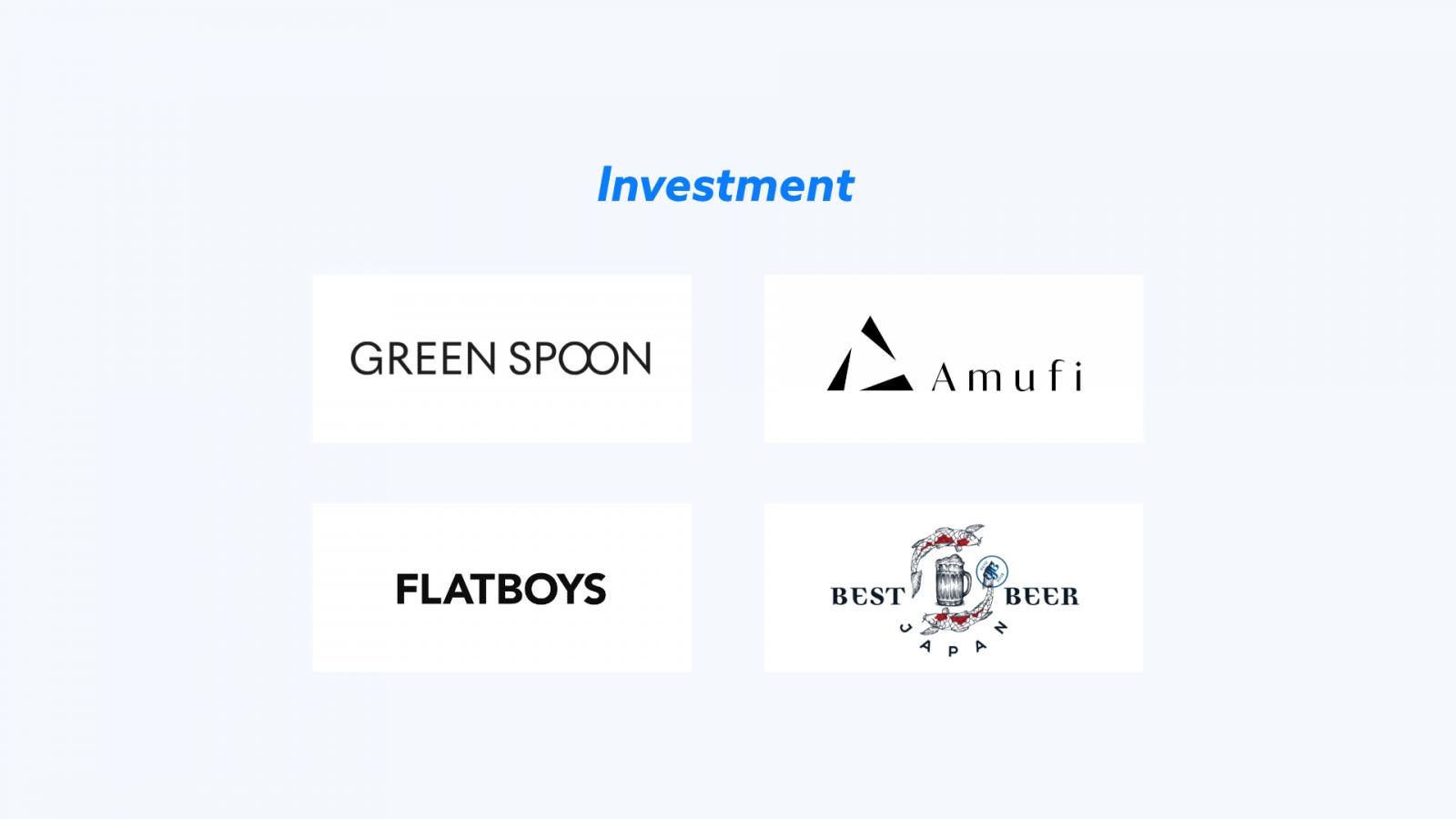 出資先企業の躍進